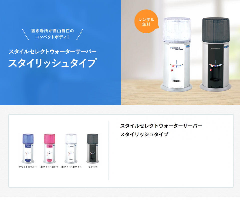 screencapture-www-cosmowater-com-product-waterserver-style-html-1470799873137-(1)_01