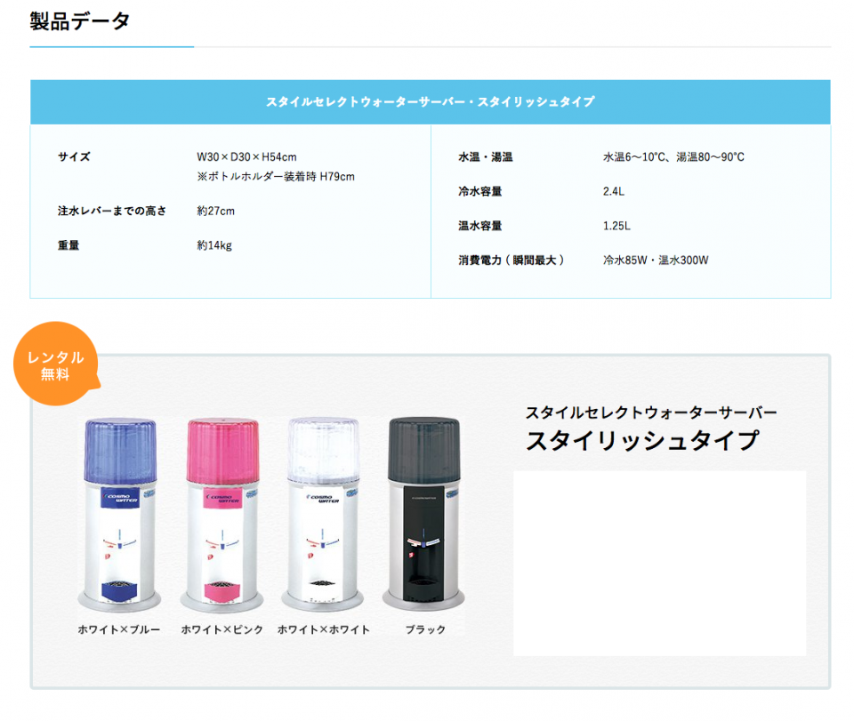 screencapture-www-cosmowater-com-product-waterserver-style-html-1470799873137-(1)_05